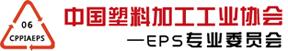 中国塑协泡沫塑料EPS专业委员会